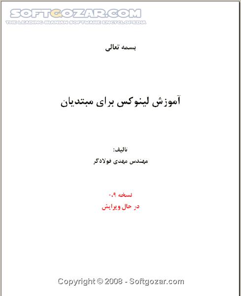 آموزش فارسی سیستم عامل لینوکس تصاویر نرم افزار  - سافت گذر