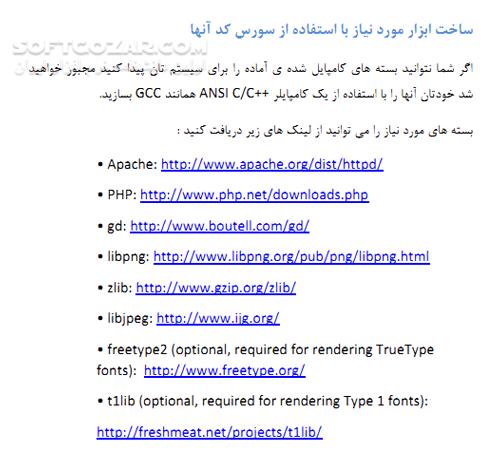 آموزش گرافیک بیتی در PHP تصاویر نرم افزار  - سافت گذر