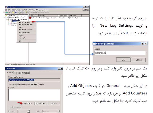 آموزش کار با برنامه های ثبت رویداد تصاویر نرم افزار  - سافت گذر