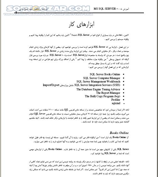 Learning SQL Server 2005 Farsi تصاویر نرم افزار  - سافت گذر