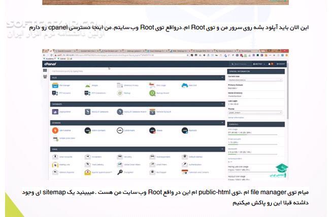 آموزش ایجاد Sitemap تصاویر نرم افزار  - سافت گذر