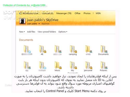 آموزش قدم به قدم تصویری SkyDrive تصاویر نرم افزار  - سافت گذر