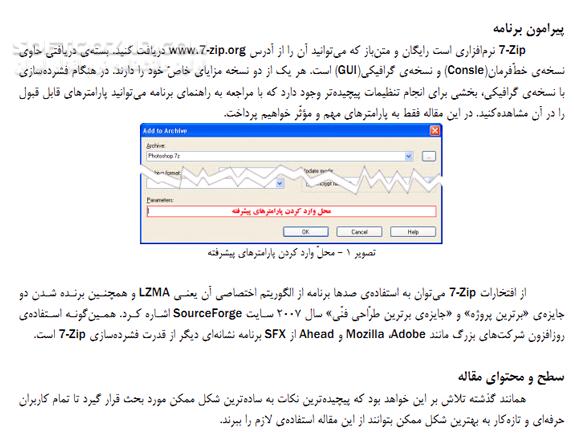 آموزش نرم افزار 7Zip تصاویر نرم افزار  - سافت گذر