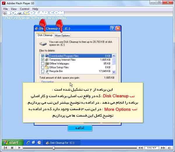 آموزش تصویری برنامه Disk CleanUP تصاویر نرم افزار  - سافت گذر