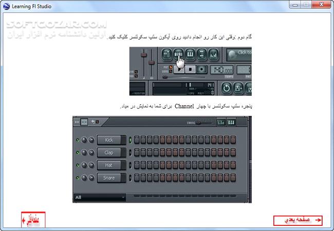آموزش نرم افزار FL Studio تصاویر نرم افزار  - سافت گذر