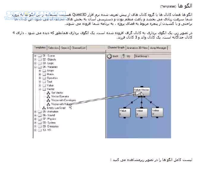 آموزش نرم افزار Quest3D تصاویر نرم افزار  - سافت گذر