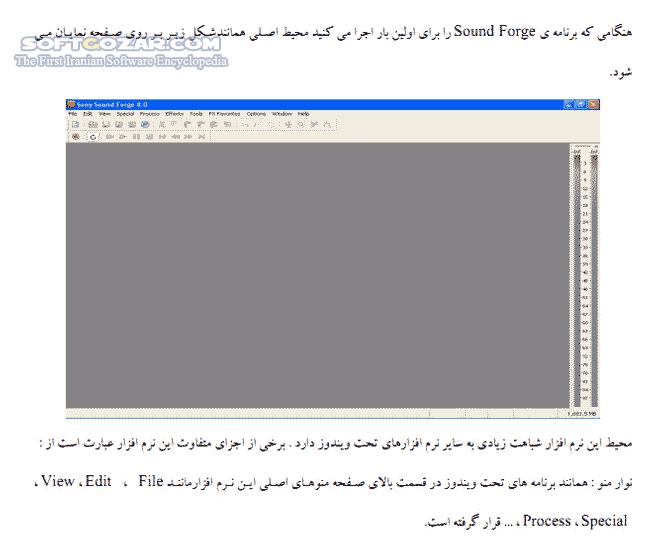 آموزش نرم افزار Sound Forge تصاویر نرم افزار  - سافت گذر