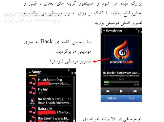 آموزش کار با گوشی های Symbian Anna تصاویر نرم افزار  - سافت گذر