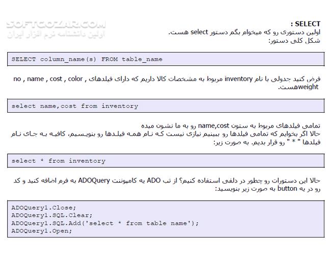 آموزش دستورات T SQL و راهنمای استفاده در Delphi7 تصاویر نرم افزار  - سافت گذر