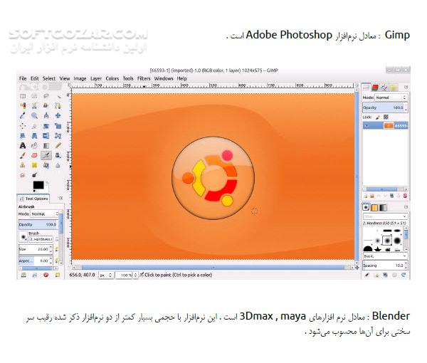 آموزش کاربردی Ubuntu 12 10 برای مبتدی ها تصاویر نرم افزار  - سافت گذر