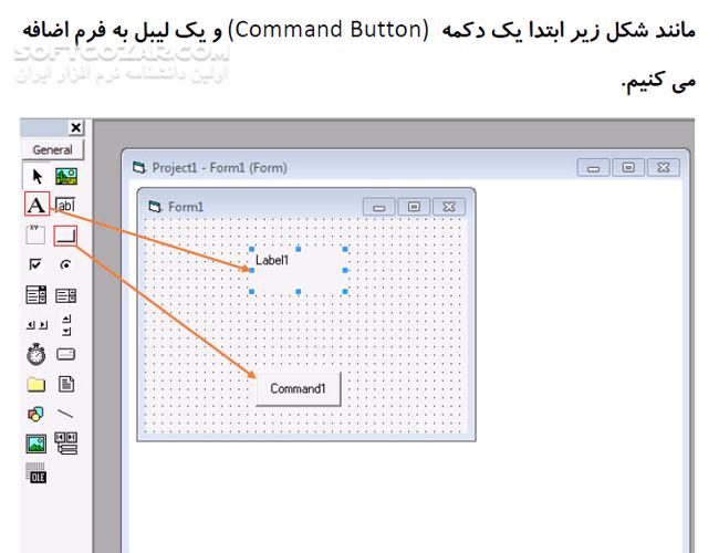 مفاهیم اولیه ویژوال بیسیک 6 تصاویر نرم افزار  - سافت گذر