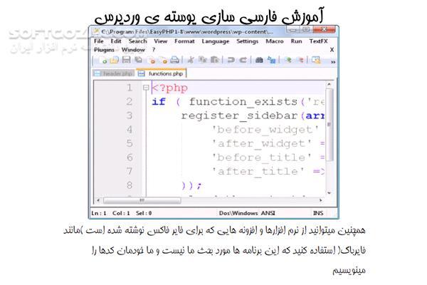 آموزش فارسی سازی پوسته ی وردپرس تصاویر نرم افزار  - سافت گذر