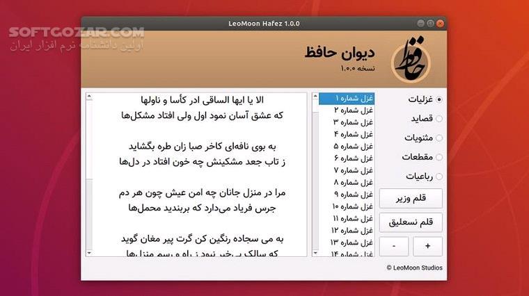 LeoMoon Hafez 1 0 0 Win Mac Linux تصاویر نرم افزار  - سافت گذر
