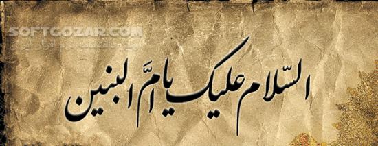 مداحی وفات حضرت ام البنین (س) تصاویر نرم افزار  - سافت گذر
