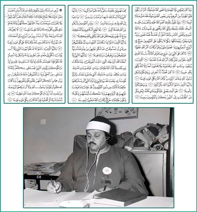 تلاوت مجلسی استاد محمود علی البنا سوره مبارکه احزاب تصاویر نرم افزار  - سافت گذر