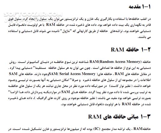 شناخت و معرفی حافظه RAM تصاویر نرم افزار  - سافت گذر