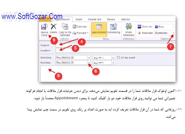 نکته های طلایی Outlook 2010 تصاویر نرم افزار  - سافت گذر