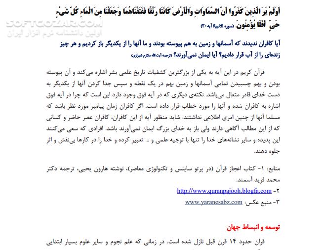معجزات علمی و تاریخی قرآن تصاویر نرم افزار  - سافت گذر