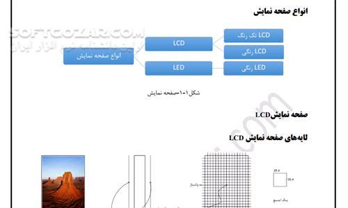 آموزش تعمیرات موبایل مبتدی تصاویر نرم افزار  - سافت گذر