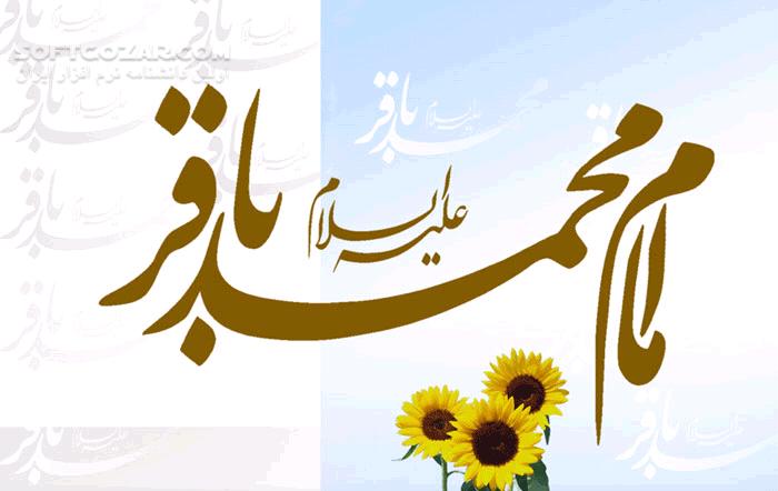 گلچین مولودیخوانیهای ویژه ولادت امام محمد باقر علیه السلام تصاویر نرم افزار  - سافت گذر