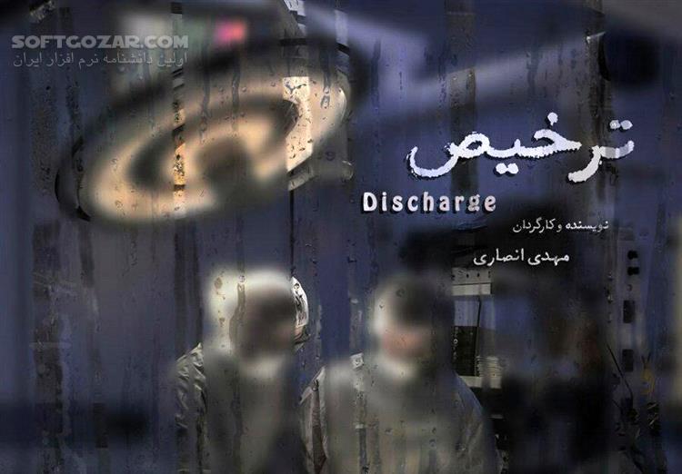 فیلم مستند ترخیص نسخه کامل تصاویر نرم افزار  - سافت گذر