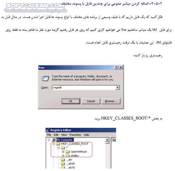 ناگفته های پیشرفته در ویندوز XP شماره دو تصاویر نرم افزار  - سافت گذر