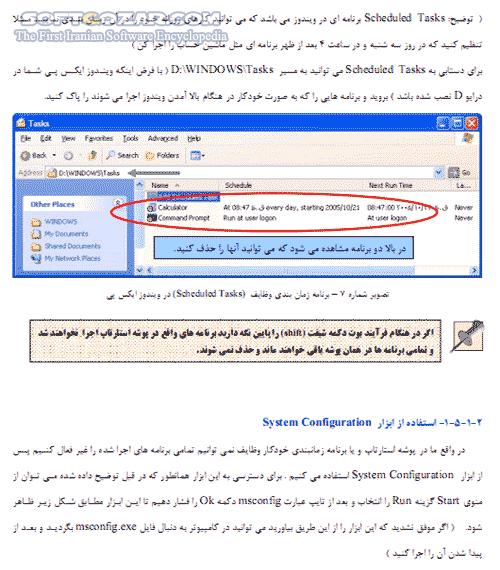 ناگفته های پیشرفته در ویندوز XP شماره یک تصاویر نرم افزار  - سافت گذر