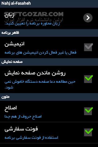 نهج الفصاحه for Android تصاویر نرم افزار  - سافت گذر