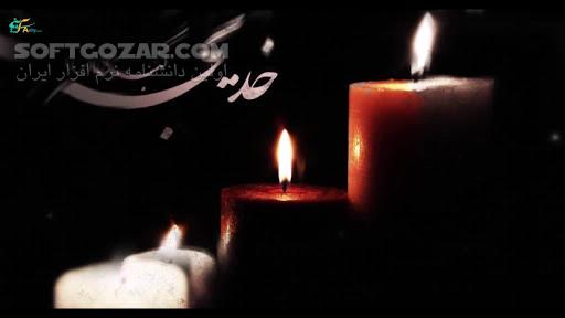نماهنگ وفات حضرت خدیجه (سلام الله علیها) تصاویر نرم افزار  - سافت گذر