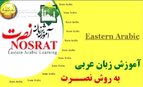 دوره کامل آموزش زبان عربی به روش نصرت تصاویر نرم افزار  - سافت گذر