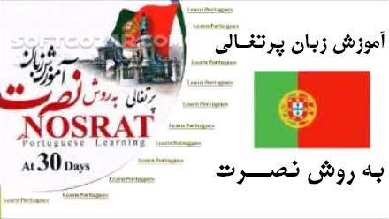 دوره کامل آموزش زبان پرتغالی به روش نصرت تصاویر نرم افزار  - سافت گذر