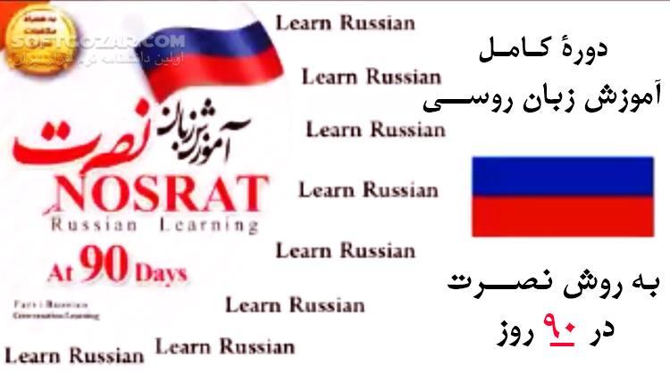 دوره کامل آموزش زبان روسی به روش نصرت تصاویر نرم افزار  - سافت گذر