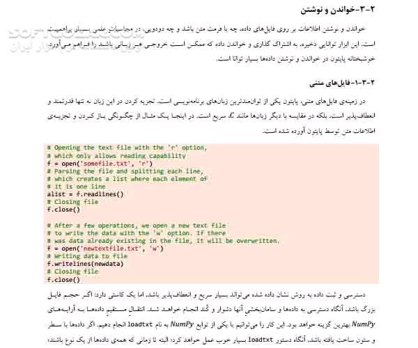 نگاهی بر برنامه نویسی سطح بالای نام پای و سای پای تصاویر نرم افزار  - سافت گذر