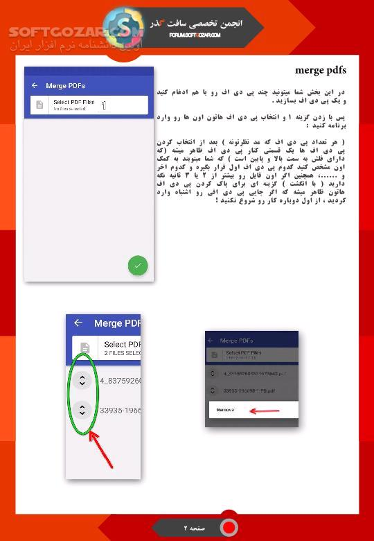 آموزش برنامه PDF Tools اندروید تصاویر نرم افزار  - سافت گذر