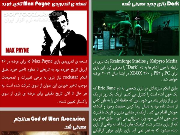 مجله الکترونیکی گیم شماره 1 و 2 و 3 و 4 ، 5 تصاویر نرم افزار  - سافت گذر