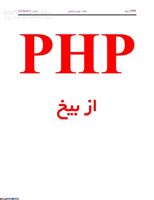 PHP از بیخ تصاویر نرم افزار  - سافت گذر