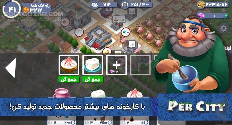 پرسیتی شهر پارسی 0 9 61 6251 برای اندروید 4 2  تصاویر نرم افزار  - سافت گذر