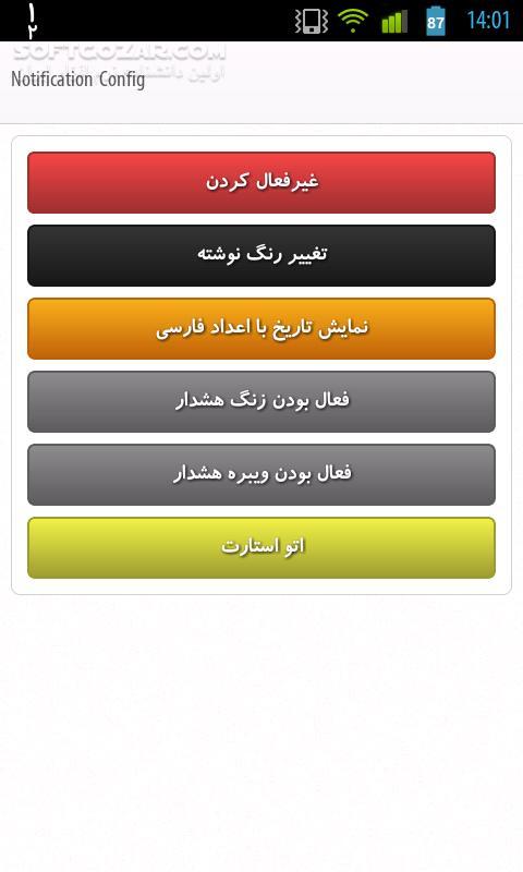 Persian Date 5 2 for Android تصاویر نرم افزار  - سافت گذر
