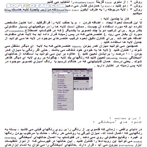 آموزش فتوشاپ(Photoshop) تصاویر نرم افزار  - سافت گذر