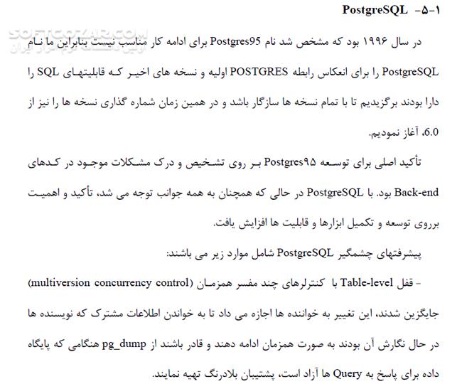کتاب راهنمای کار با پایگاه داده PostgreSQL تصاویر نرم افزار  - سافت گذر