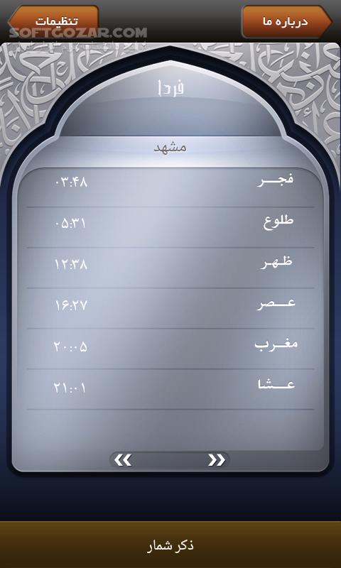 Ramadan 1 5 for Android تصاویر نرم افزار  - سافت گذر