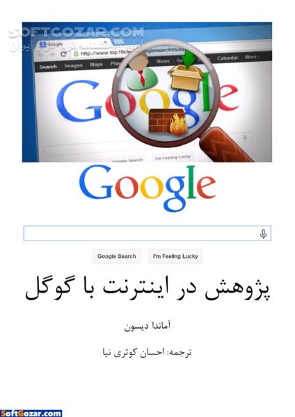 پژوهش در اینترنت با گوگل تصاویر نرم افزار  - سافت گذر