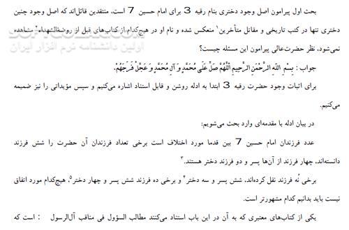 رقیه بنت الحسین علیهماالسلام تصاویر نرم افزار  - سافت گذر