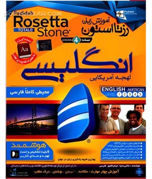 آموزش زبان با استفاده از Rosetta Stone تصاویر نرم افزار  - سافت گذر