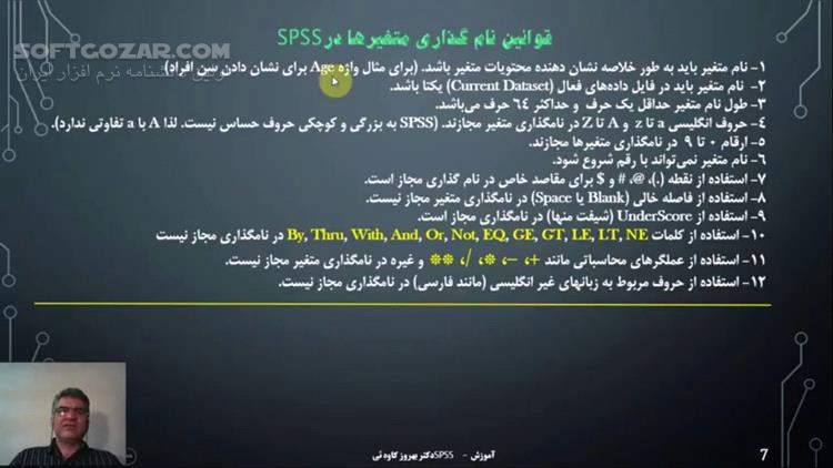 دوره کامل آموزش تصویری نرمافزار SPSS به زبان فارسی تصاویر نرم افزار  - سافت گذر