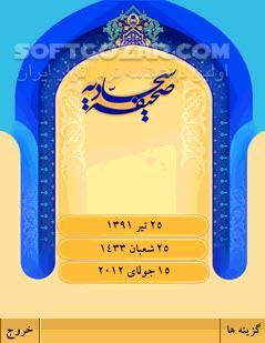 Sahifeh Sajjadieh 1 0 for Android تصاویر نرم افزار  - سافت گذر