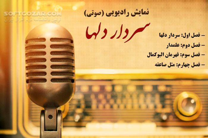 نمایش رادیویی سردار دلها ویژه شهادت سردار حاج قاسم سلیمانی تصاویر نرم افزار  - سافت گذر