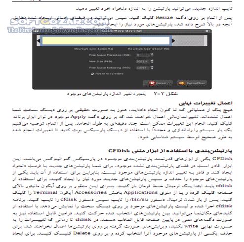 آموزش پارسیکس تصاویر نرم افزار  - سافت گذر