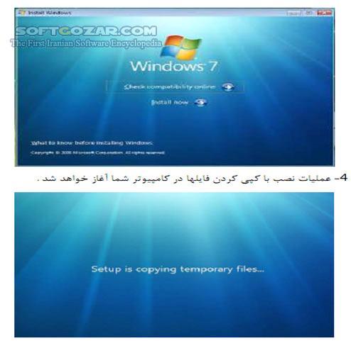 آموزش Windows 7 تصاویر نرم افزار  - سافت گذر