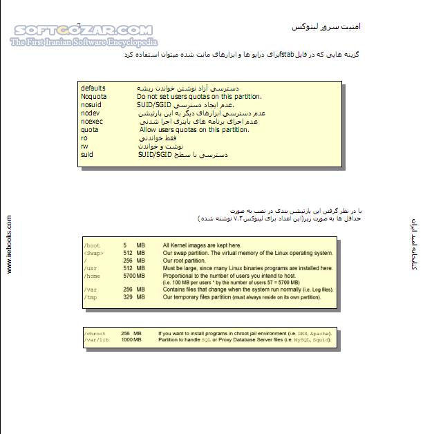 امنیت سرور لینوکس تصاویر نرم افزار  - سافت گذر
